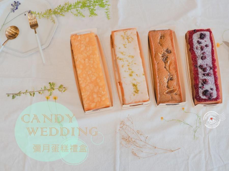 宅配團購美食│Candy Wedding 幸福味蕾彌月蛋糕禮盒│頂級烘焙食材選用