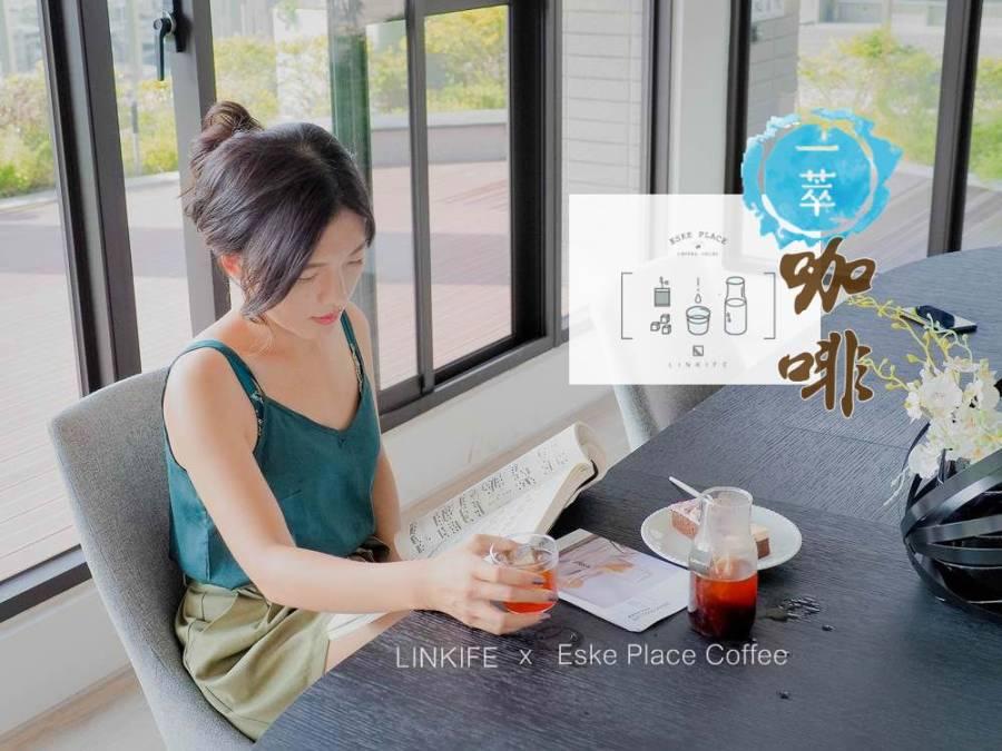 Eske Place Coffee x Linkife獨享杯》為生活添一滴勇氣配方
