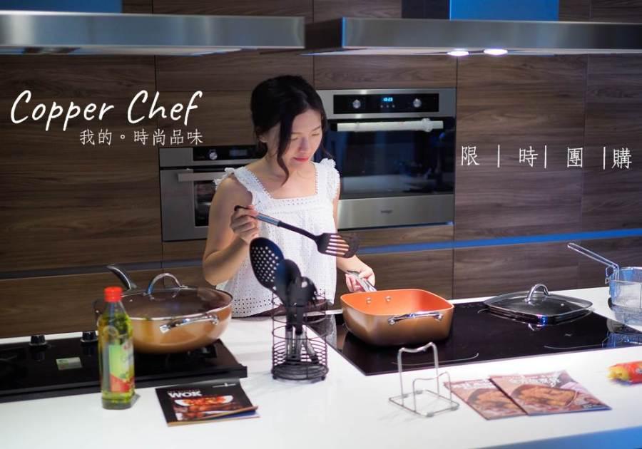 受保護的文章:Copper Chef 萬用天王鍋限時團購