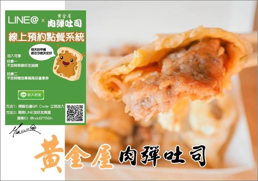 台中特色早餐《黃金屋。肉彈吐司》台灣手工厚片土司從幕後走到幕前的傳承故事