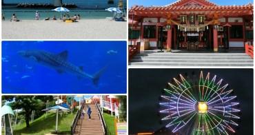 沖繩親子自由行 自駕六天五夜行程分享