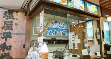 沖繩親子自由行 塩屋 雪塩冰 國際通/平和通店
