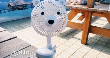 育兒x用品 》Momonga.Latte日本夾式電風扇。陪伴寶貝清涼一整夏~走到哪,涼到哪