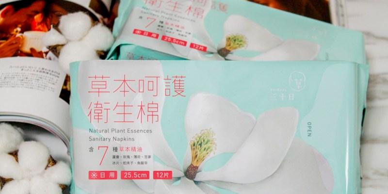 生活用品》三十日草本呵護衛生棉。女孩們必備的私密呵護