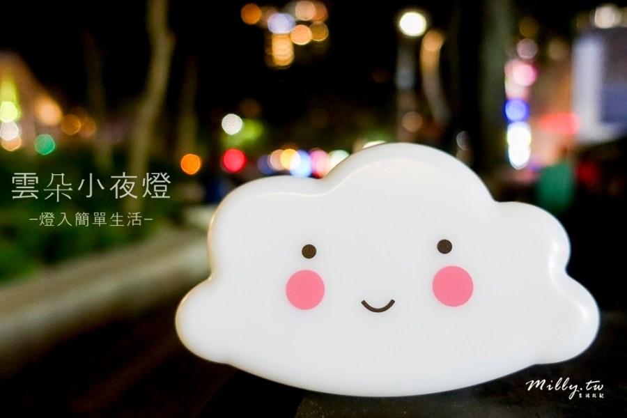 療癒小物》雲朵智能遙控燈。交換禮物新選擇可愛療癒雲朵小夜燈