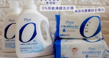 居家》Prosi普洛斯 0%無添加系列守護家人肌膚零負擔。0%低敏濃縮洗衣精+Prosi0%無添加寶寶純水濕巾
