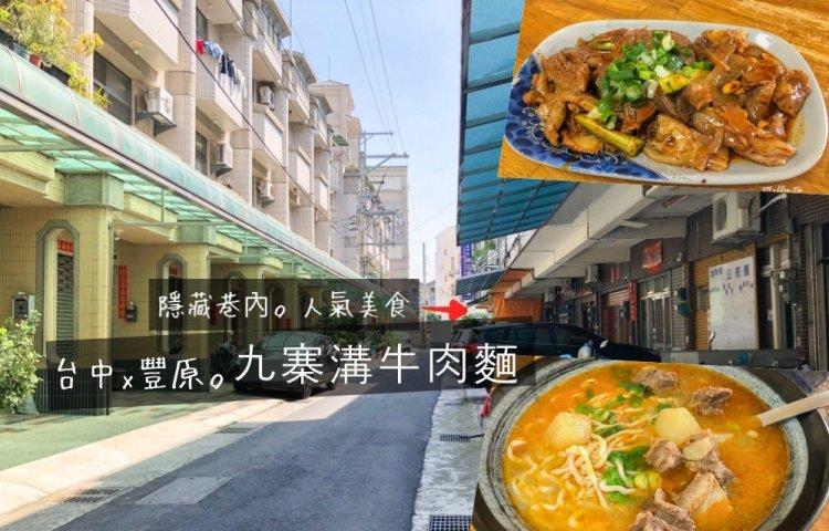 豐原美食》隱藏巷弄人氣麵食,吃過會愛上它的麻。九寨溝牛肉麵