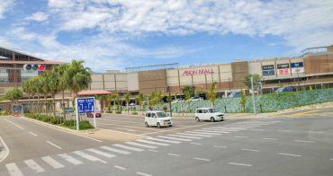 沖繩親旅行│AEON MALL永旺夢樂城。跟著導遊玩沖繩兜兜風(第一天)