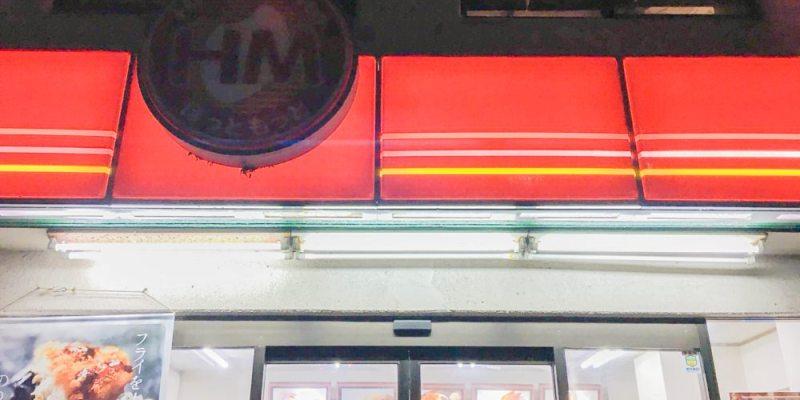 沖繩x旅行│平價美味日式HM(Hotto Motto)便當店 。跟著導遊玩沖繩兜兜風(第三天)