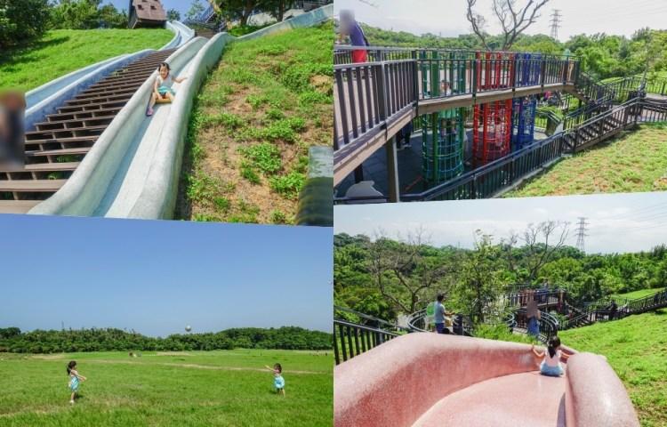新竹x香山》無料!!免費景點。超長彩色磨石子溜滑梯、青青草原~親子同遊好去處,好玩到嗨翻