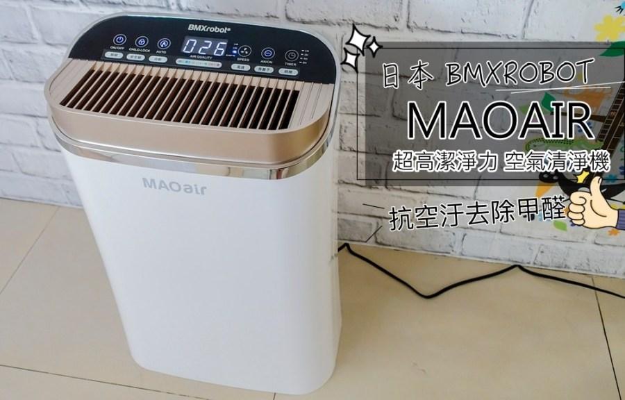 3C開箱│日本MAOair空氣清淨機。去除甲醛/抗空汙,守護家人空氣品質第一防線