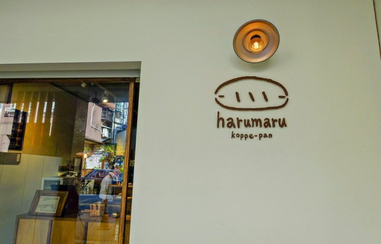 台中x美食》春丸餐包製作所harumaru。隱藏巷弄裡的文青美食~老屋改造 / IG熱門打卡