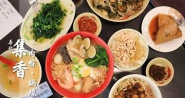 【台南善化美食】集香小吃店:庶民美食,好玩搭配,原來鍋燒意麵可以搭肉粽。|中正路|平價消費|可外送|