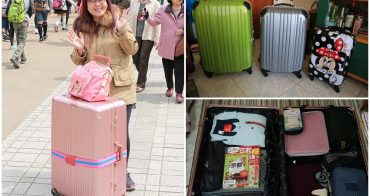 行李箱推薦》行李箱怎麼選擇、須注意那些事?不用花大錢,推薦幾款行李箱又美又實用