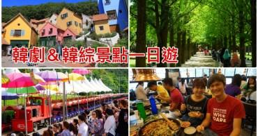 【韓劇景點一日遊】南怡島、小王子村、江村鐵路公園玩上一天嘟嘟好。我的都教授&千頌伊&裴勇俊朝聖之旅