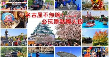 【名古屋景點】10個名古屋自由行旅遊景點推薦,原來名古屋不無聊,購物血拼、親子旅遊走透透