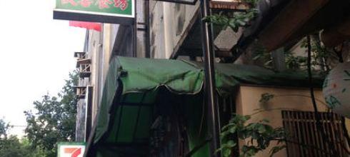 【美食】台北 - 終於訂到位的 Sasa笹鮨