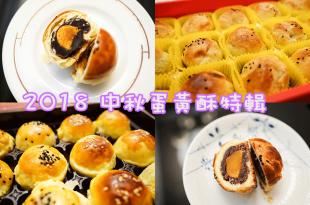 【美食】2018中秋月圓臉圓圓║蛋黃酥特輯