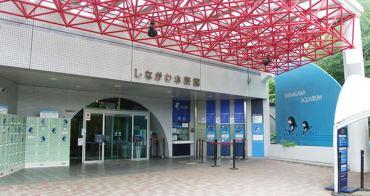 [東京品川親子景點]品川水族館,體驗在22公尺的海底隧道行走