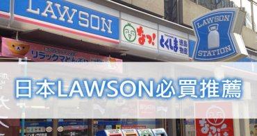 2017日本Lawson便利商店必買推薦~日本Lawson超商必買