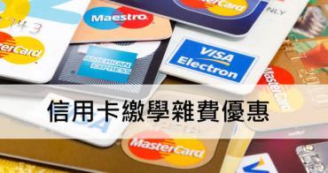 2017信用卡繳學費優惠,信用卡繳學費比較懶人包(6/2更新)
