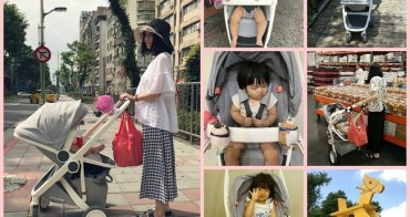 【嬰兒推車推薦】荷蘭Greentom 雙向款嬰兒推車~輕鬆前後換向,嬰兒視角大不同