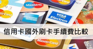 2018信用卡國外刷卡手續費比較懶人包,信用卡海外刷卡交易手續費