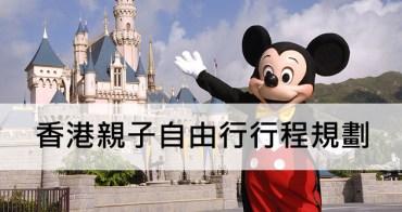 【香港親子自由行】2017香港六天五夜親子自由行行程規劃