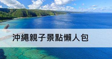 【2018沖繩景點】38個沖繩親子景點懶人包(1/23更新)內含MAPCODE