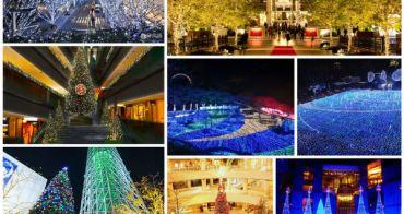2016東京聖誕節點燈活動懶人包