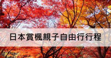 【東京親子旅遊】2017東京賞楓親子自由行行程規劃