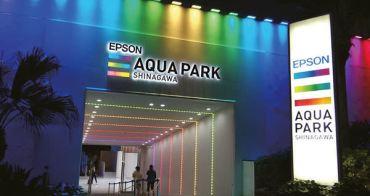 [東京品川親子景點]愛普生EPSON Aqua Park 品川水族館,充滿音效與七彩光影的水族館