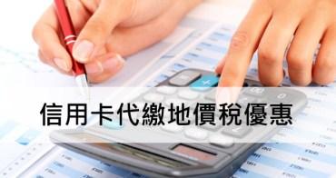 2016信用卡繳地價稅優惠
