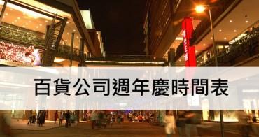 2018全台百貨公司年中慶時間、年中慶DM懶人包