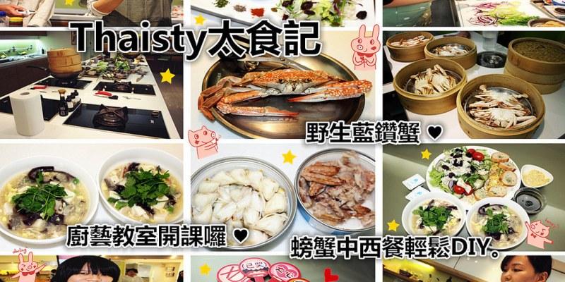 團購美食   太食記 Thaisty 野生藍鑽蟹 廚藝教室開課囉 螃蟹中西餐輕鬆DIY