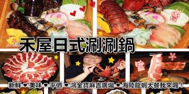 捷運丹鳳站美食   禾屋日式涮涮鍋 南新莊美食 鴻金寶麻吉廣場 海陸龍蝦大餐