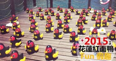 花蓮壽豐景點   鯉魚潭風景區 2015花蓮紅面鴨Fun假趣 2015/07/18 ~ 2015/08/30