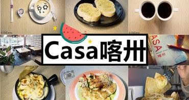 新北板橋美食   Casa喀卅 養生無鹽健康料理 平價美食 聚餐聚會