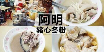 台南中西美食 阿明豬心冬粉 神好吃的豬內臟料理 保安路美食 台南凌晨宵夜 台南排隊小吃
