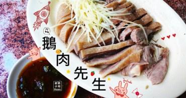 花蓮市美食   鵝肉先生 熱炒 小菜 聚餐聚會