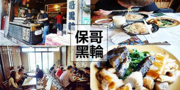 台南中西美食   保哥黑輪 孔廟魅力商圈 排隊美食 炒泡麵
