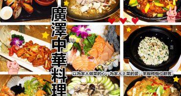 捷運中山站美食 | 廣澤中華料理 中式家常菜 合菜桌菜 包廂