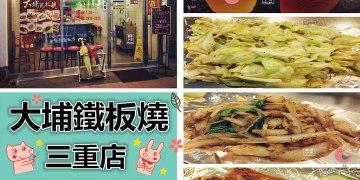 捷運台北橋站美食 大埔鐵板燒 三重美食 快速便宜 您三餐的好伴侶