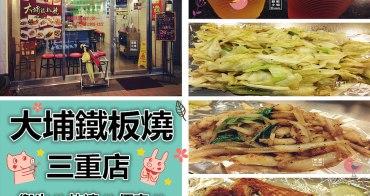 捷運台北橋站美食 | 大埔鐵板燒 三重美食 快速便宜 您三餐的好伴侶
