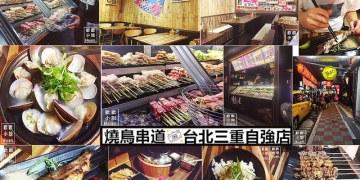 捷運三重國小站美食   燒鳥串道 平價銅板串燒 三重美食 宵夜 串燒串烤