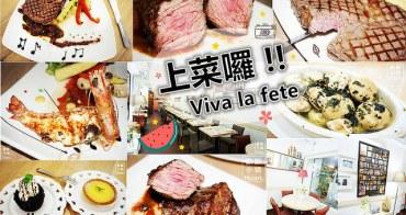 捷運忠孝新生站美食   上菜囉 Viva la fete 法義料理 平價法義歐式家常菜 正統法式料理