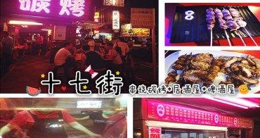 花蓮市美食 | 十七街 串燒碳烤 居酒屋 啤酒屋 承襲在地老字號十一街碳烤的好味道