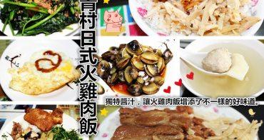 雲林虎尾美食   青村日式火雞肉飯 獨特醬汁 讓火雞肉飯增添了不一樣的好味道