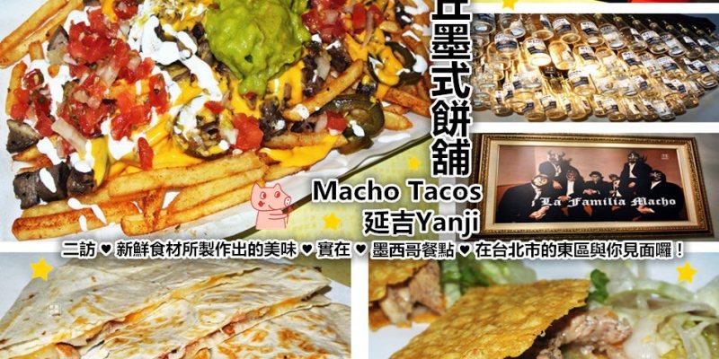 台北大安美食 | 瑪丘墨式餅舖 墨西哥餐點 在東區與你見面囉 !!!