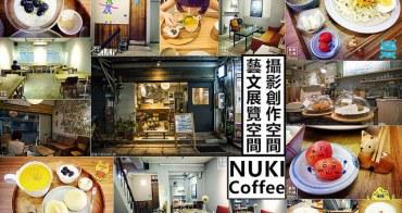 台北中正區美食 | NUKI Coffee 下午茶 中式家常菜定食